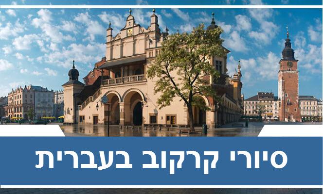 סיורים בקרקוב עם מדריך דובר עברית