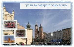 מדריך בעברית בקרקוב