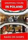 טיול קניות לפולין