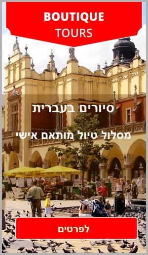 טיולי בוטיק בפולין