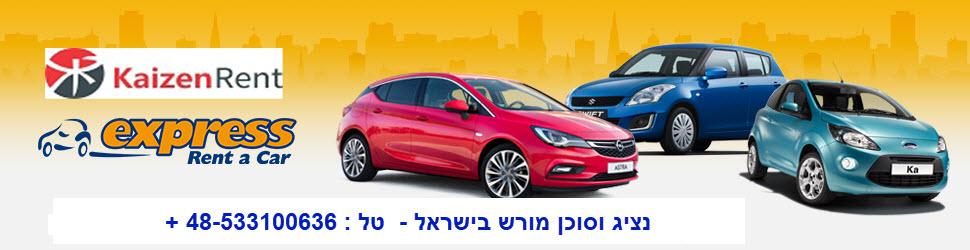 סוכן מורשה בישראל להשכרת רכב בפולין