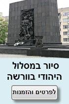 סיור במסלול היהודי בוורשה