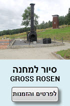 סיור למחנה Gross-Rosen