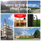 חבילות הנופש בעברית בפולין קטן