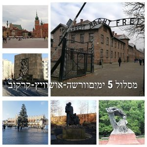 חבילת הסיורים בפולין
