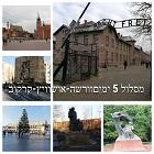 חבילת סיורים ל 5 ימים בפולין
