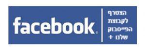 הצטרף לקבוצת הפייסבוק שלנו