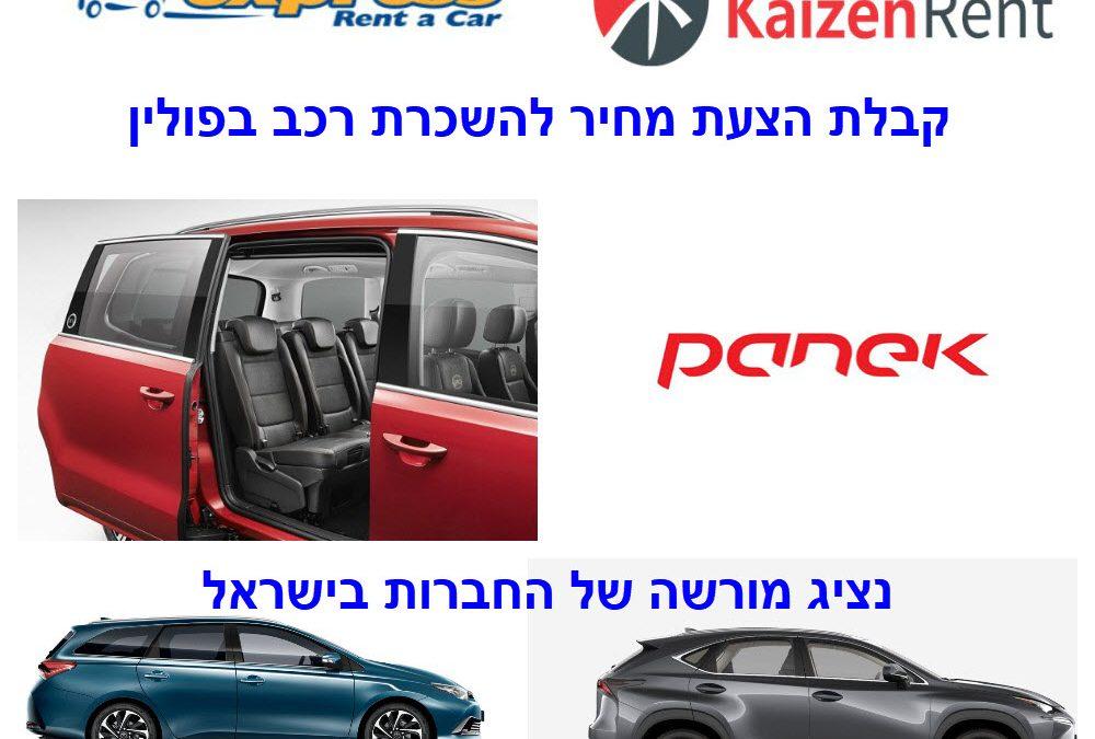 קבלת הצעת מחיר לרכב