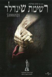 רשימת שינדלר שער DVD