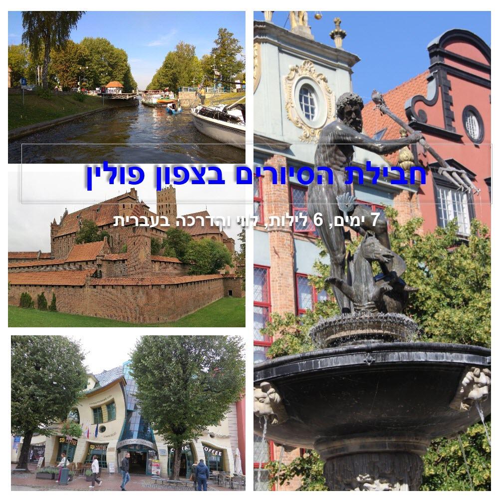 סיור צפון פולין 2