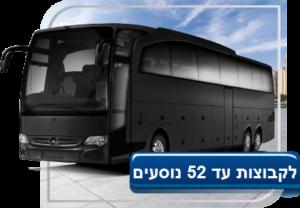 באנר של הסעות באוטובוסים של עד 52 איש