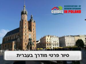סיור בעברית בקרקוב