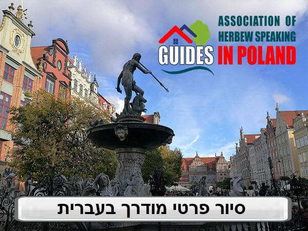 סיור בעברית לגדנסק