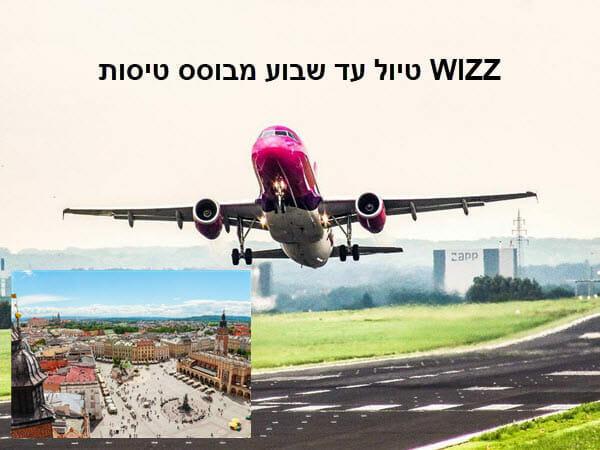 טיול עד שבוע מבוסס טיסות WIZZ