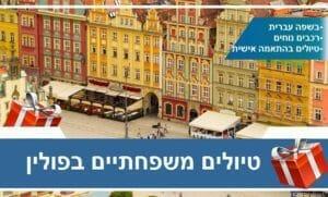 טיולי משפחות בלווי מדריך בעברית