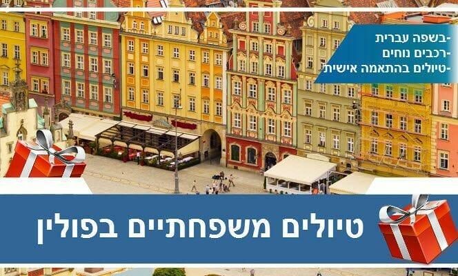 טיולים בפולין בליווי נהג-מדריך דובר עברית
