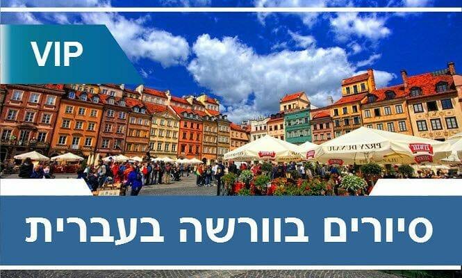 סיורים בורשה עם מדריך דובר עברית
