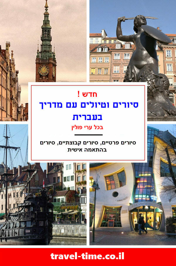 טיולים וסיורים בפולין עם מדריך בעברית